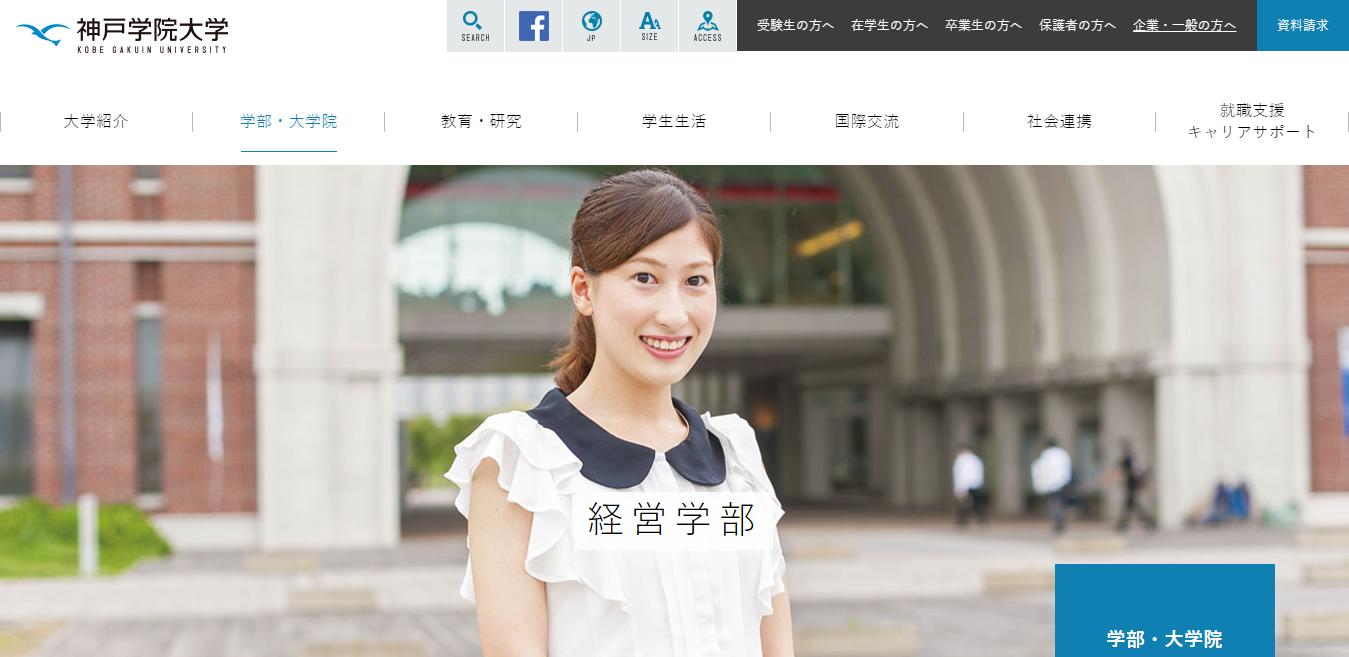 【神戸学院大学】経営学部の評判とリアルな就職先
