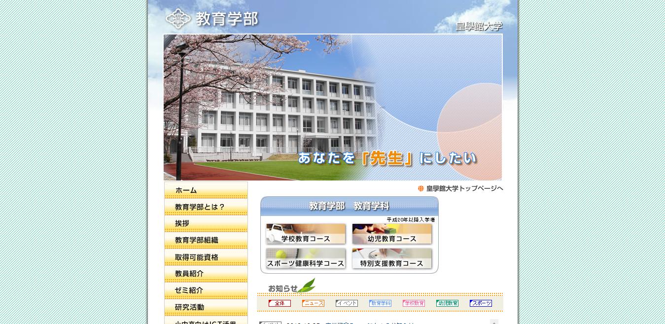 【皇學館大学】教育学部の評判とリアルな就職先
