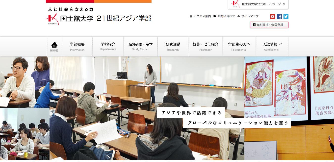 【国士舘大学】21世紀アジア学部の評判とリアルな就職先