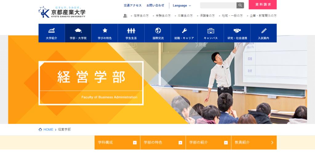 【京都産業大学】経営学部の評判とリアルな就職先