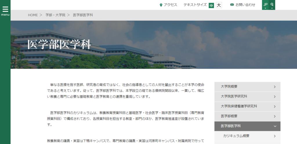 【京都府立医科大学】医学部の評判とリアルな就職先