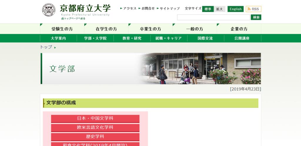【京都府立大学】文学部の評判とリアルな就職先