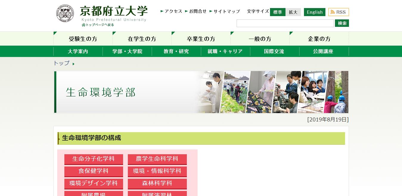 【京都府立大学】生命環境学部の評判とリアルな就職先
