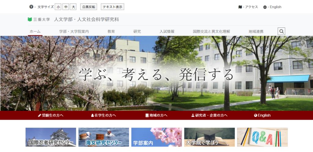【三重大学】人文学部の評判とリアルな就職先