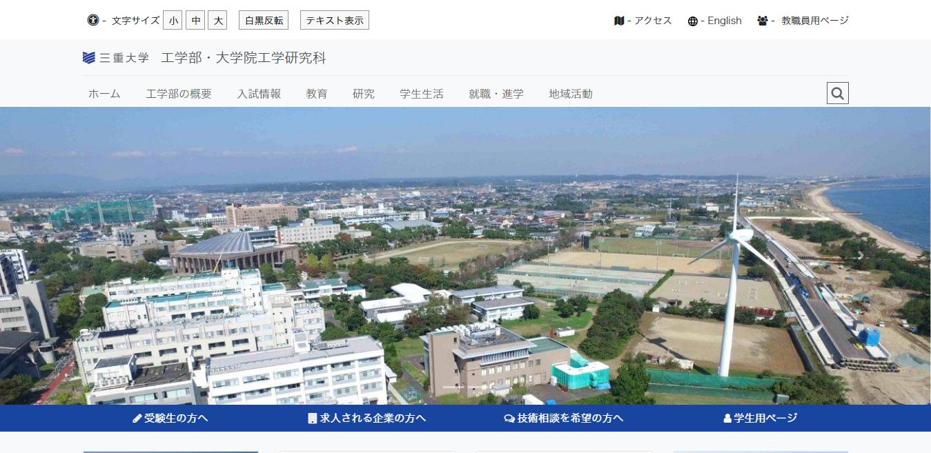 【三重大学】工学部の評判とリアルな就職先