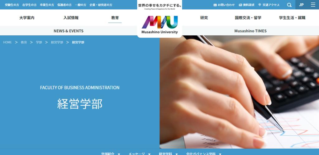 【武蔵野大学】経営学部の評判とリアルな就職先