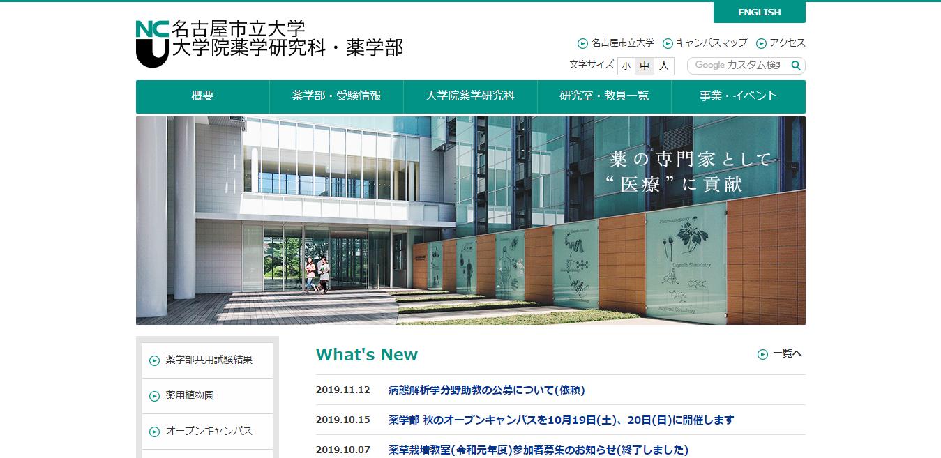 【静岡文化芸術大学】デザイン学部の評判とリアルな就職先