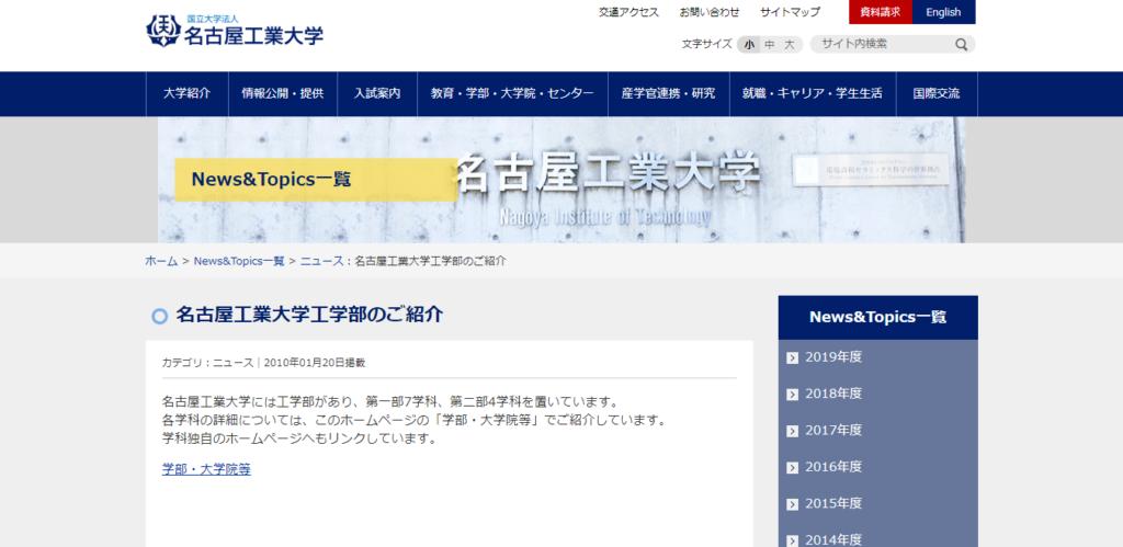 【名古屋工業大学】工学部の評判とリアルな就職先