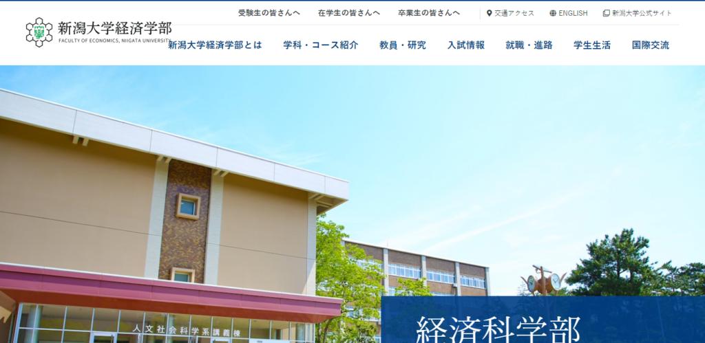 【新潟大学】経済学部の評判とリアルな就職先
