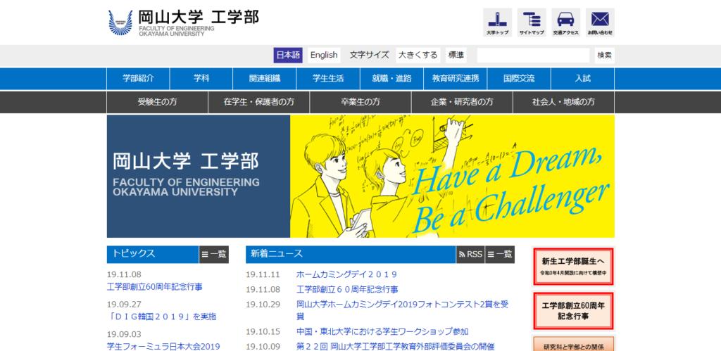 【岡山大学】工学部の評判とリアルな就職先