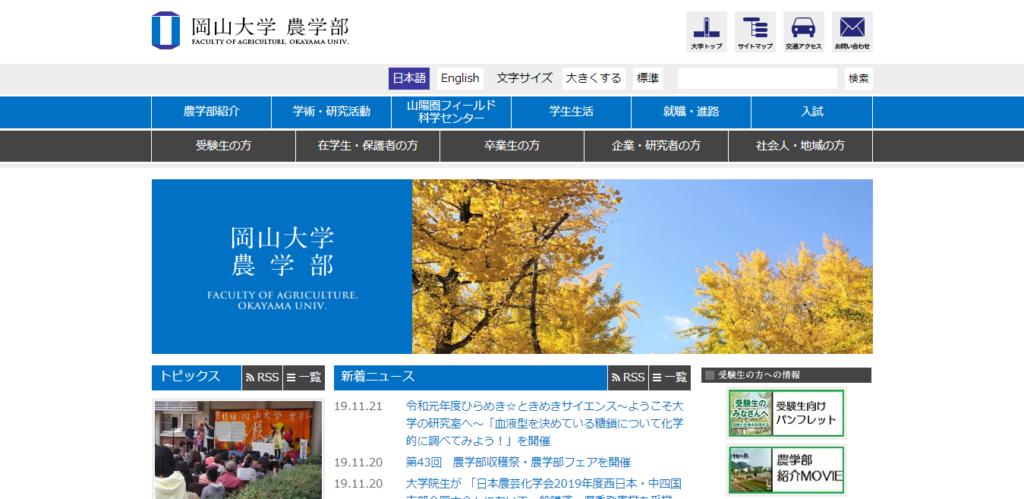 【岡山大学】農学部の評判とリアルな就職先