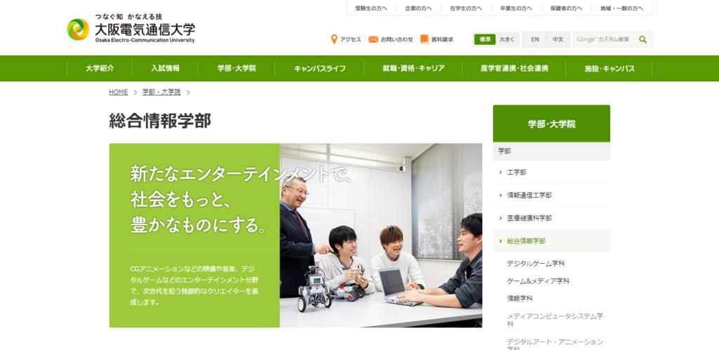 【大阪電気通信大学】総合情報学部の評判とリアルな就職先