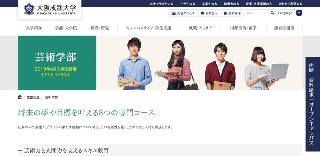 【大阪成蹊大学】芸術学部の評判とリアルな就職先