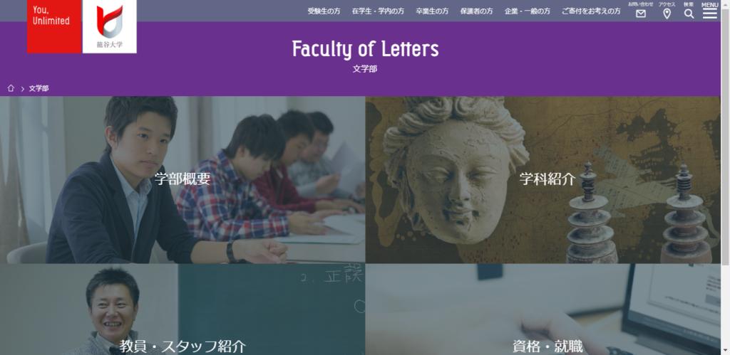 【龍谷大学】文学部の評判とリアルな就職先