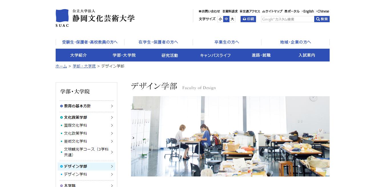 名古屋芸術大学 ポータル