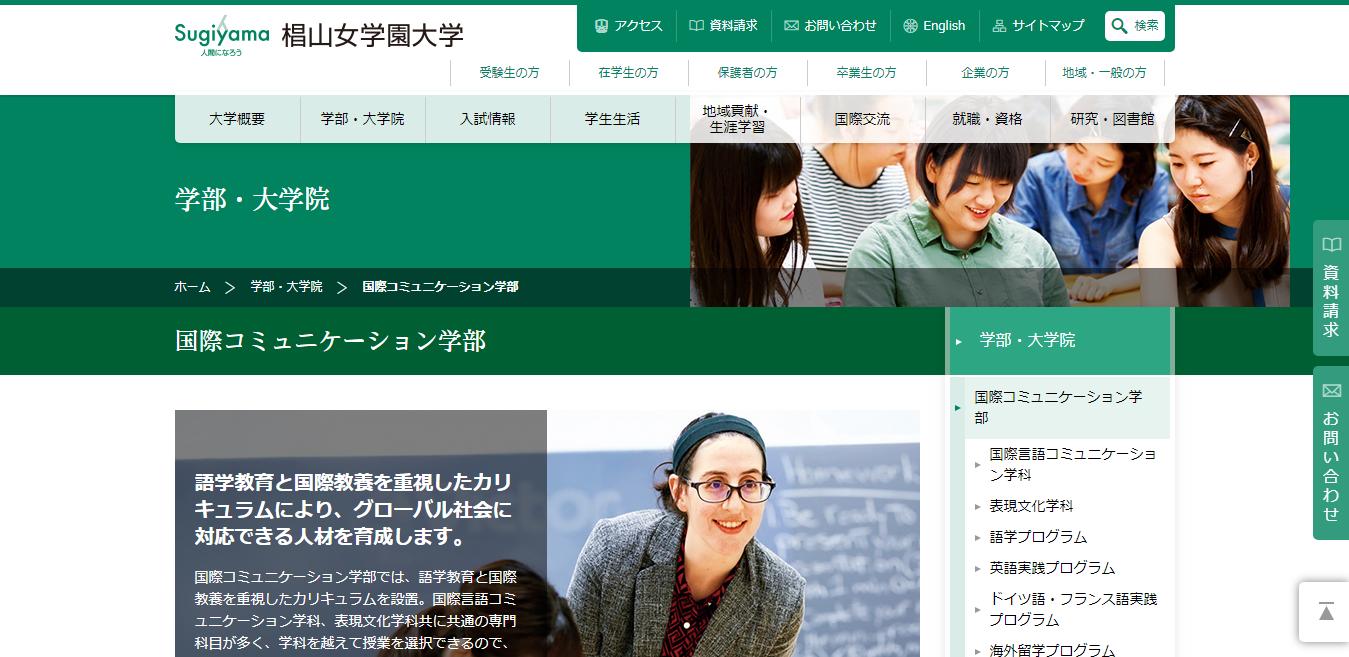【椙山女学園大学】国際コミュニケーション学部の評判とリアルな就職先
