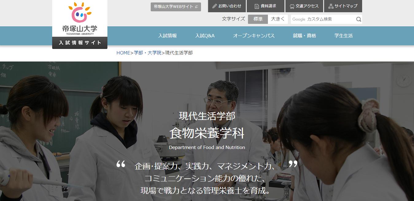 【帝塚山大学】現代生活学部の評判とリアルな就職先