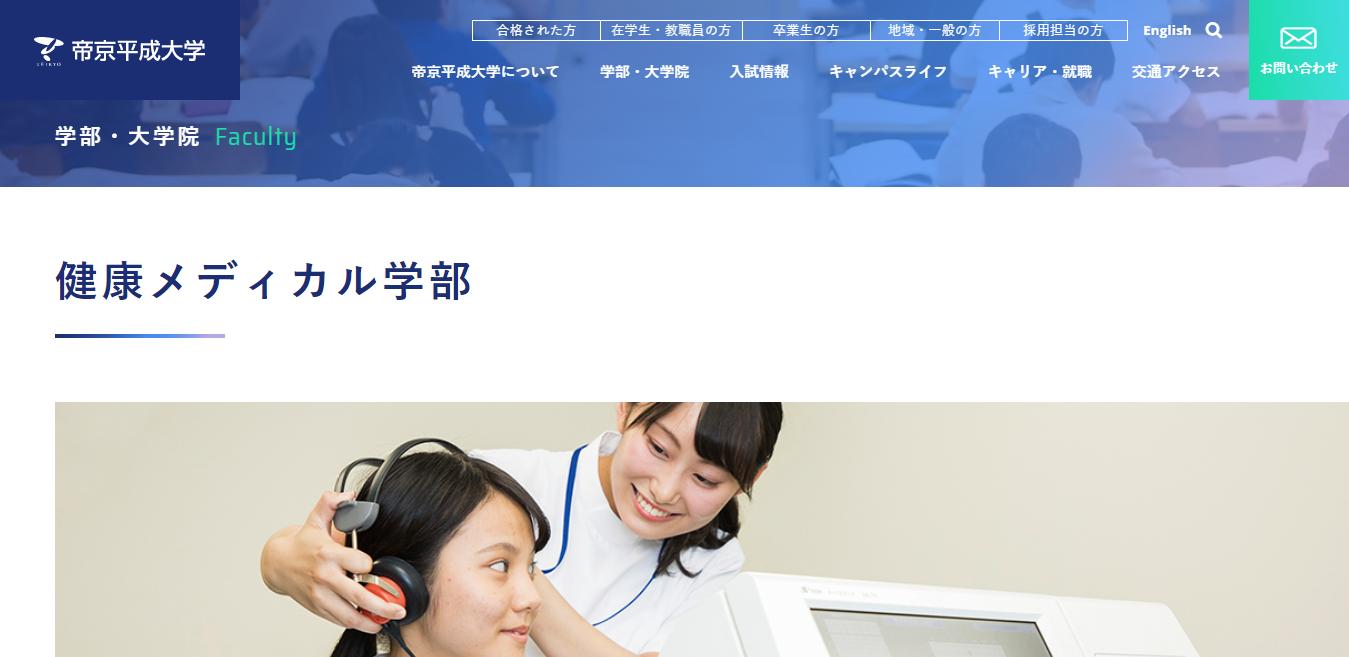 【常葉大学】健康プロデュース学部の評判とリアルな就職先
