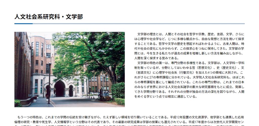 【東京大学】文学部文科三類の評判とリアルな就職先