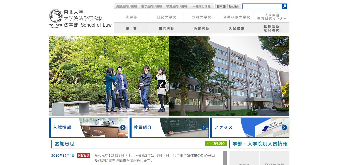 【東北大学】法学部の評判とリアルな就職先