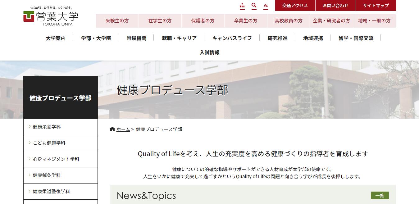 【帝京平成大学】健康メディカルの評判とリアルな就職先