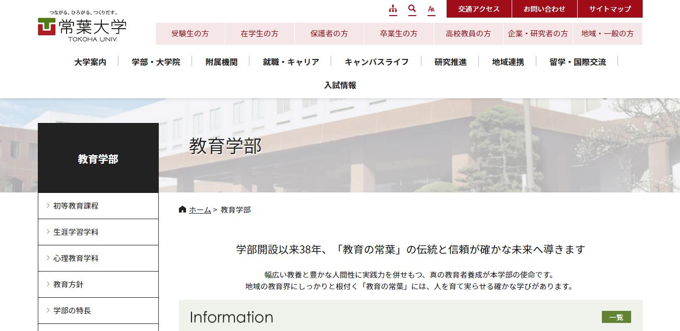【大阪市立大学】生活科学部の評判とリアルな就職先