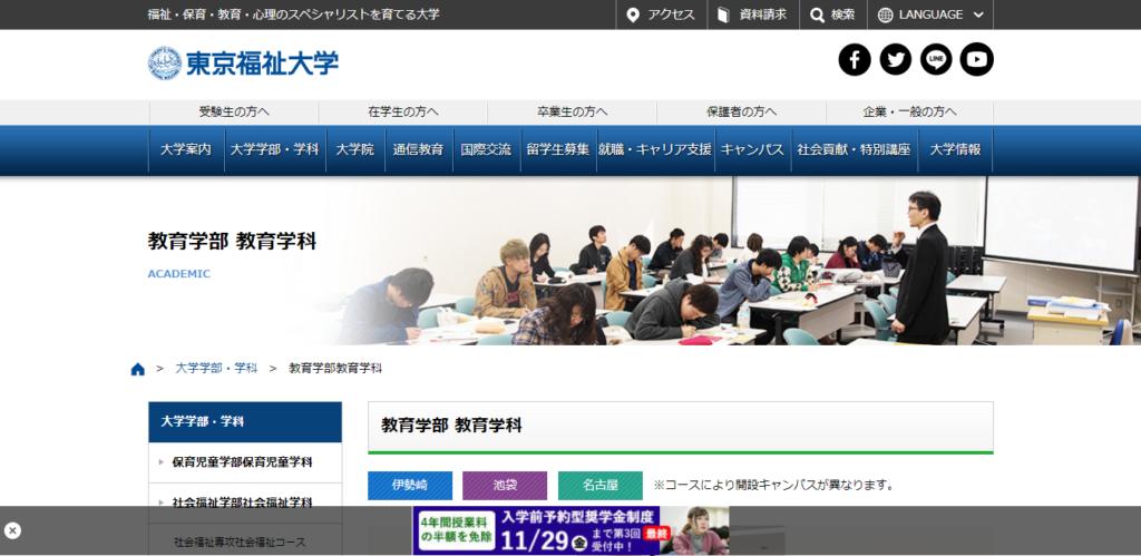 【東京福祉大学】教育学部の評判とリアルな就職先