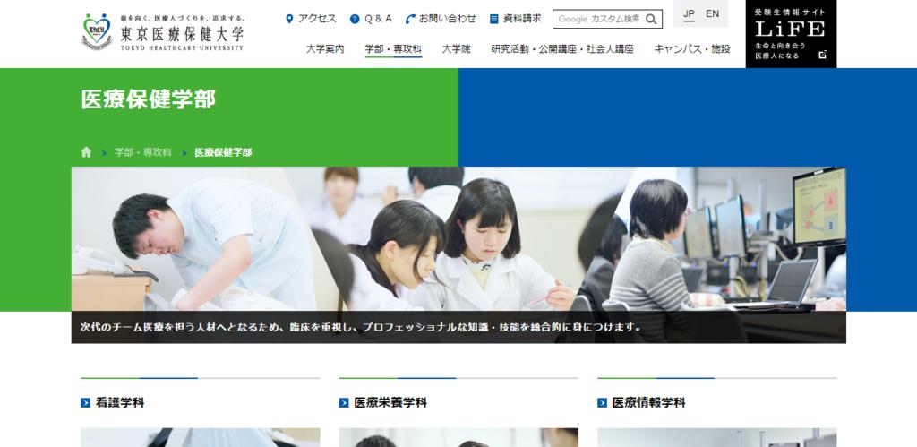 【東京医療保健大学】医療保健学部の評判とリアルな就職先