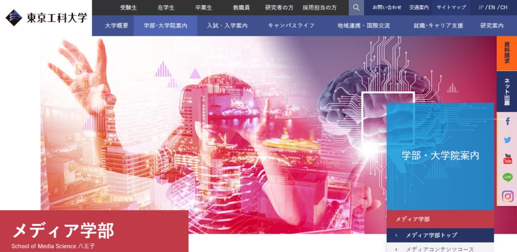 【東京工科大学】メディア学部の評判とリアルな就職先
