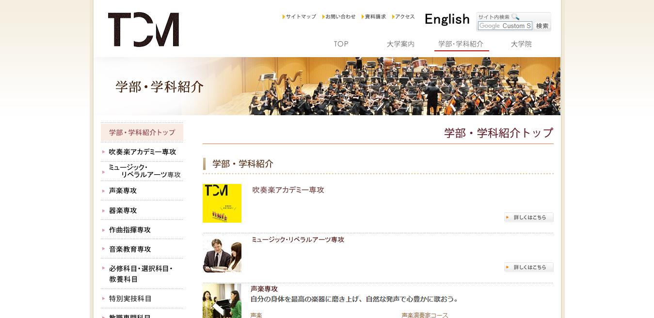 【東京音楽大学】音楽学部の評判とリアルな就職先