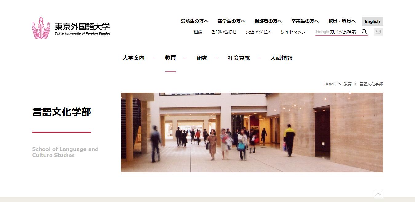 【東京外国語大学】言語文化学部の評判とリアルな就職先