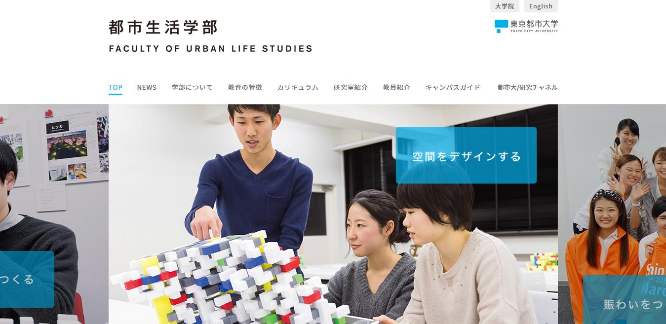 【東京都市大学】都市生活学部の評判とリアルな就職先