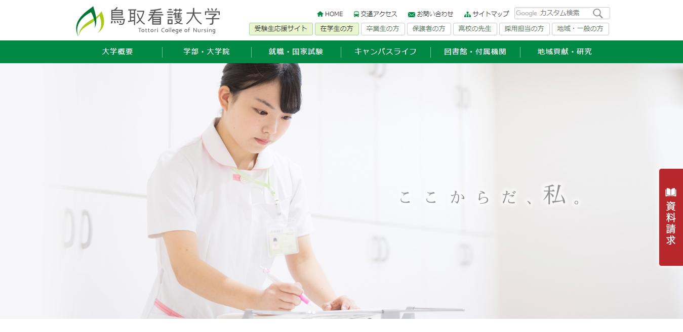 【鳥取看護大学】看護学部の評判とリアルな就職先