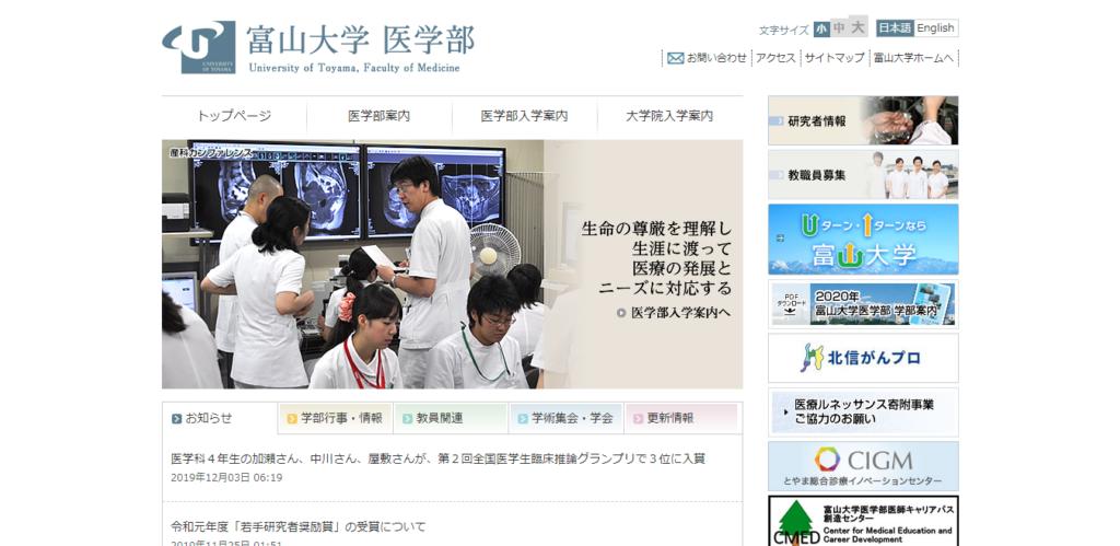 【富山大学】医学部の評判とリアルな就職先