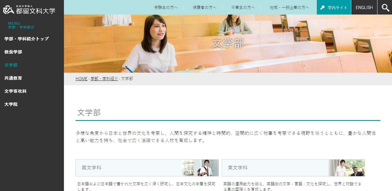 【武庫川女子大学】文学部の評判とリアルな就職先