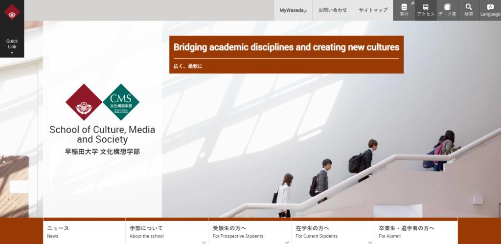 【早稲田大学】文化構想学部の評判とリアルな就職先