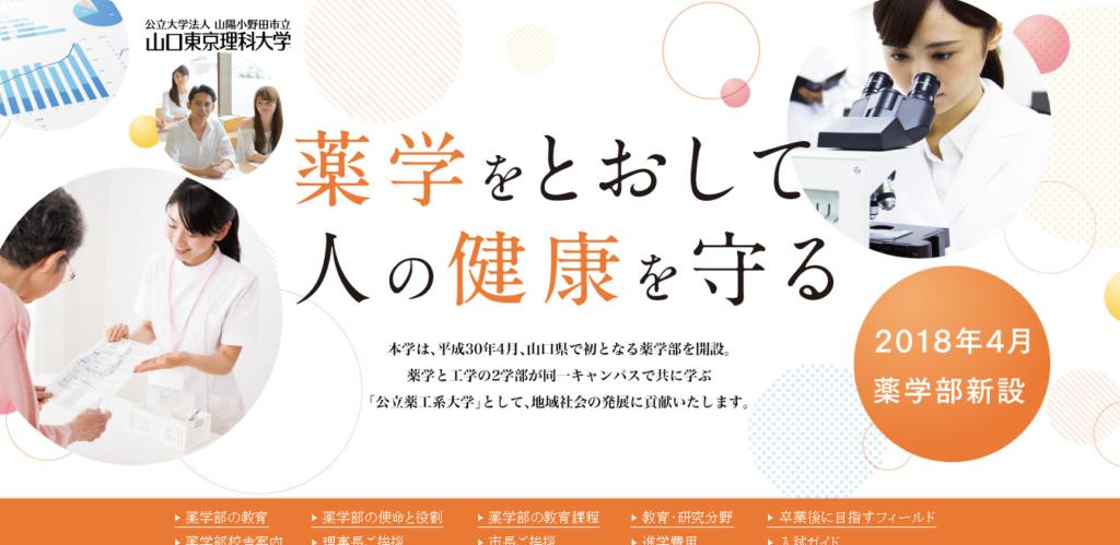 【山口東京理科大学】薬学部の評判とリアルな就職先