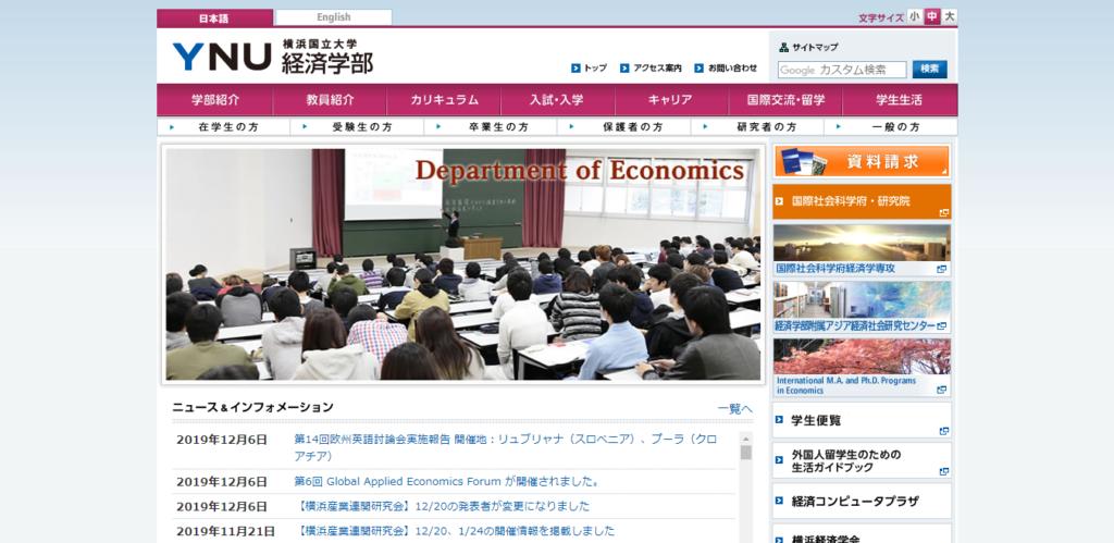 【横浜国立大学】経済学部の評判とリアルな就職先