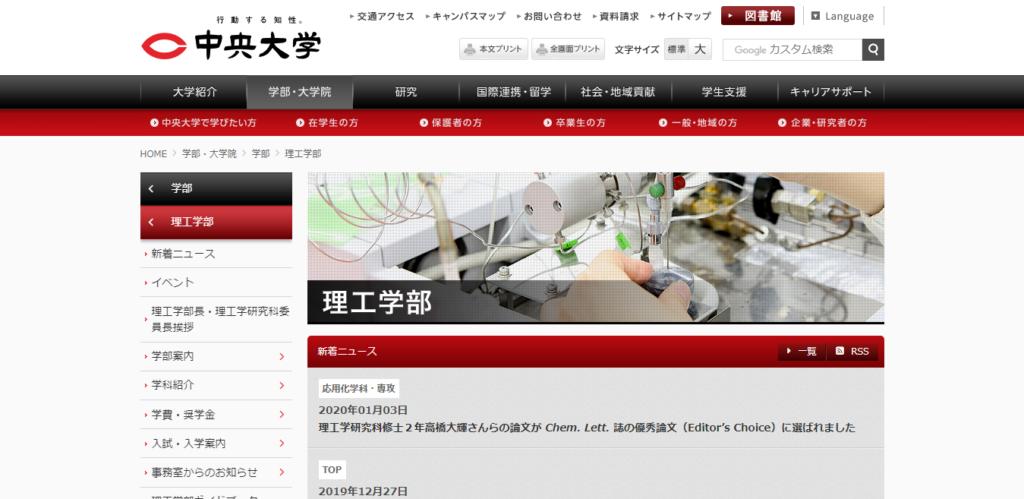 【中央大学】理工学部の評判とリアルな就職先