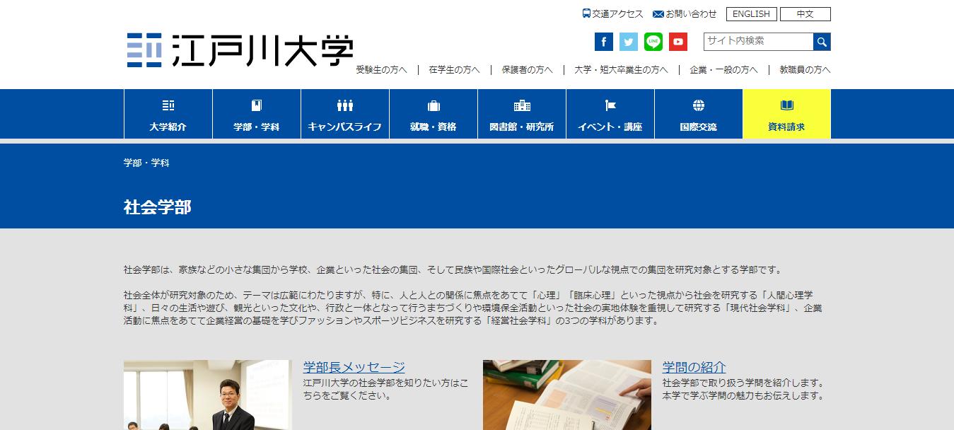 【江戸川大学】社会学部の評判とリアルな就職先