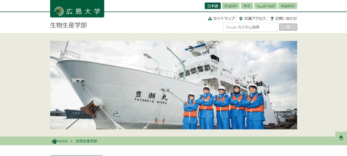 【広島大学】生物生産学部の評判とリアルな就職先