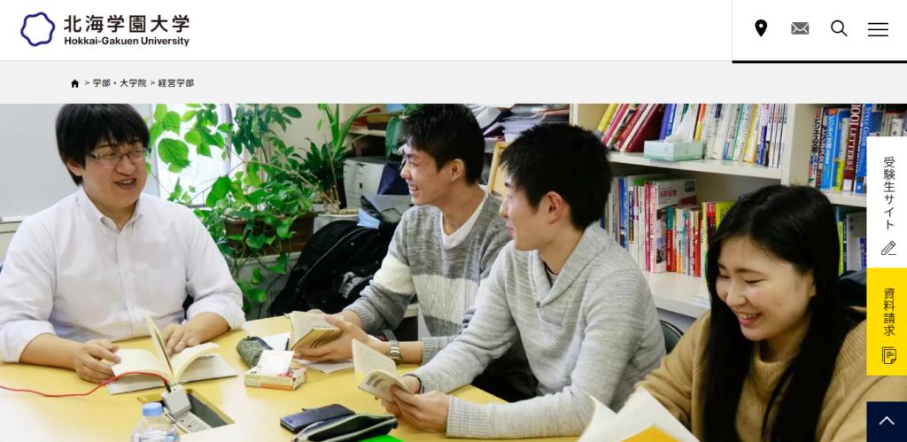 【北海学園大学】経営学部の評判とリアルな就職先
