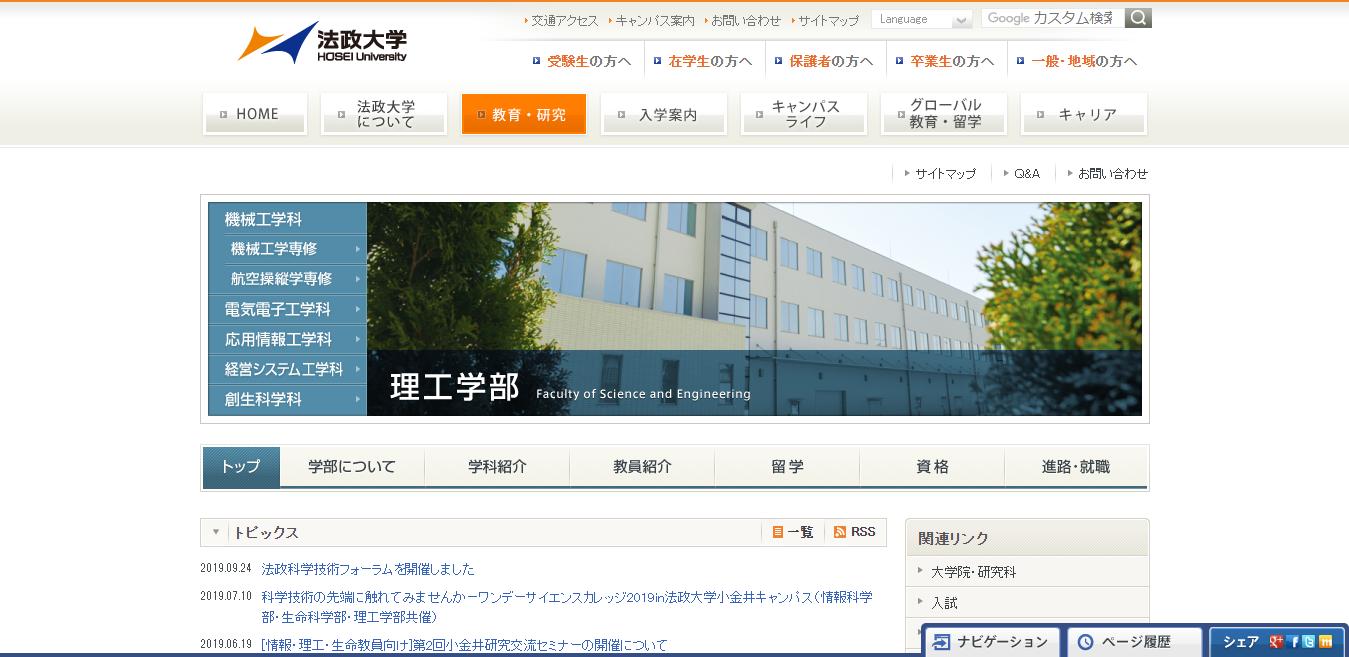 【法政大学】理工学部の評判とリアルな就職先