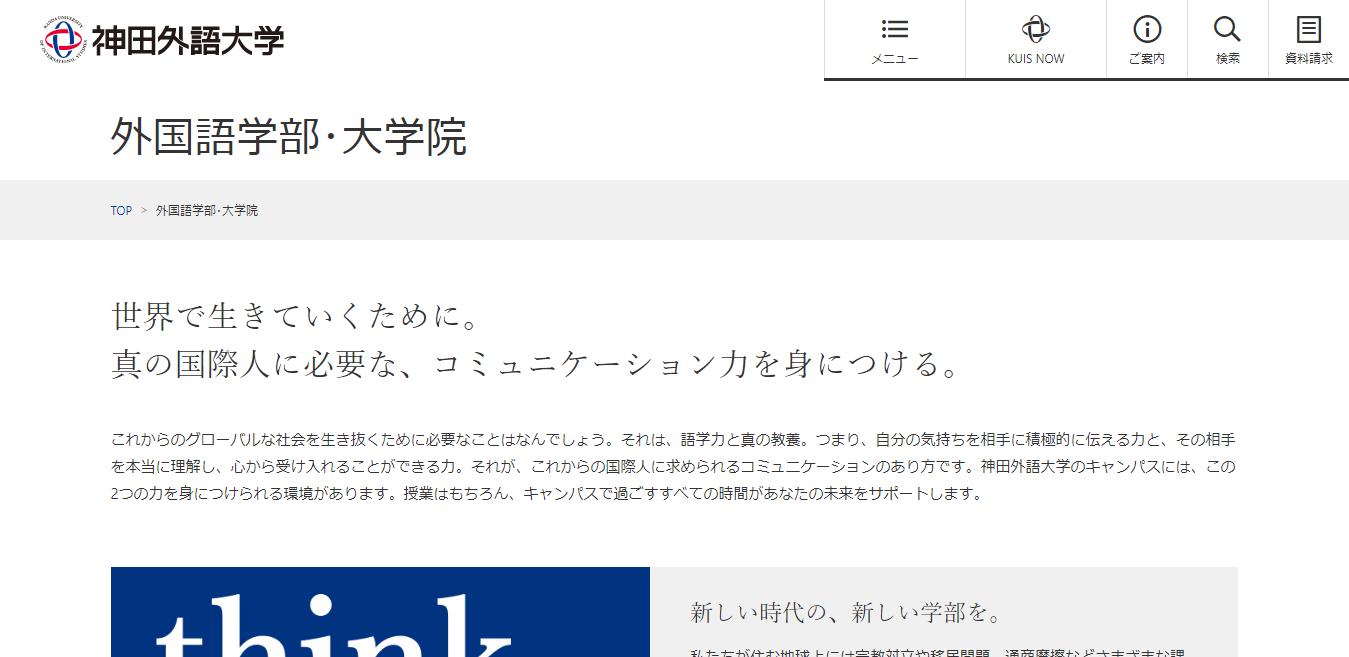 【東京都市大学】工学部の評判とリアルな就職先