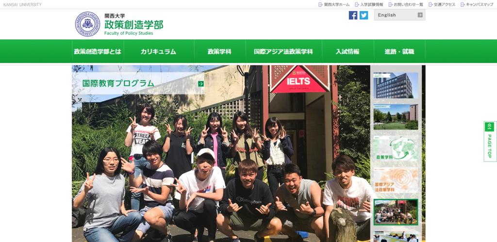 【関西大学】政策創造学部の評判とリアルな就職先