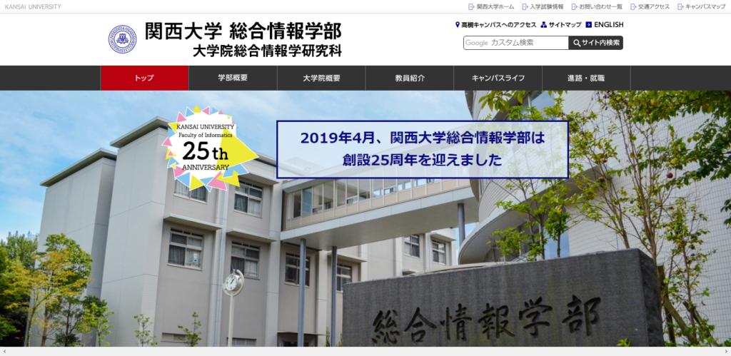 【関西大学】総合情報学部の評判とリアルな就職先
