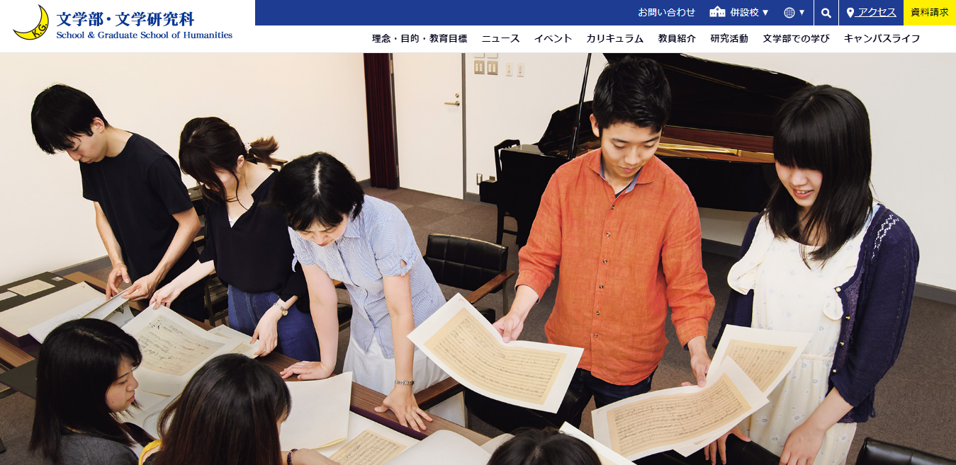 【関西学院大学】文学部の評判とリアルな就職先