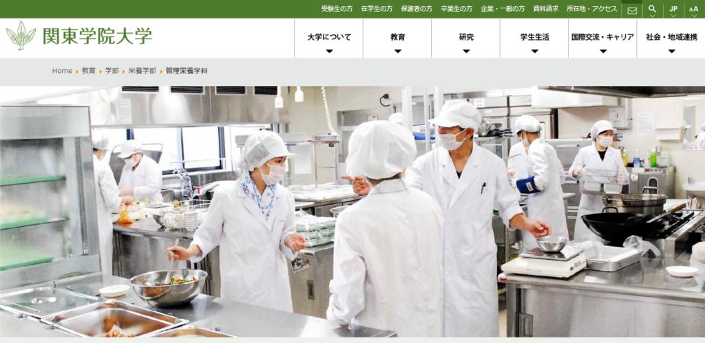 【関東学院大学】栄養学部の評判とリアルな就職先
