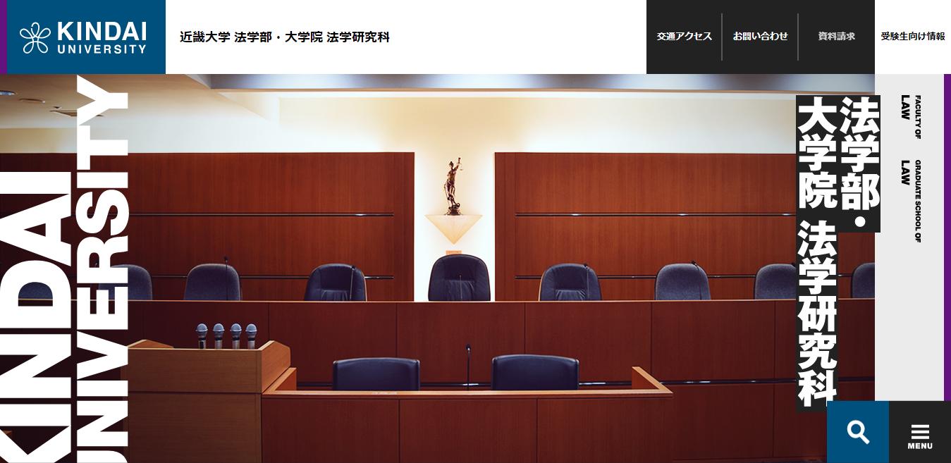 【近畿大学】法学部の評判とリアルな就職先