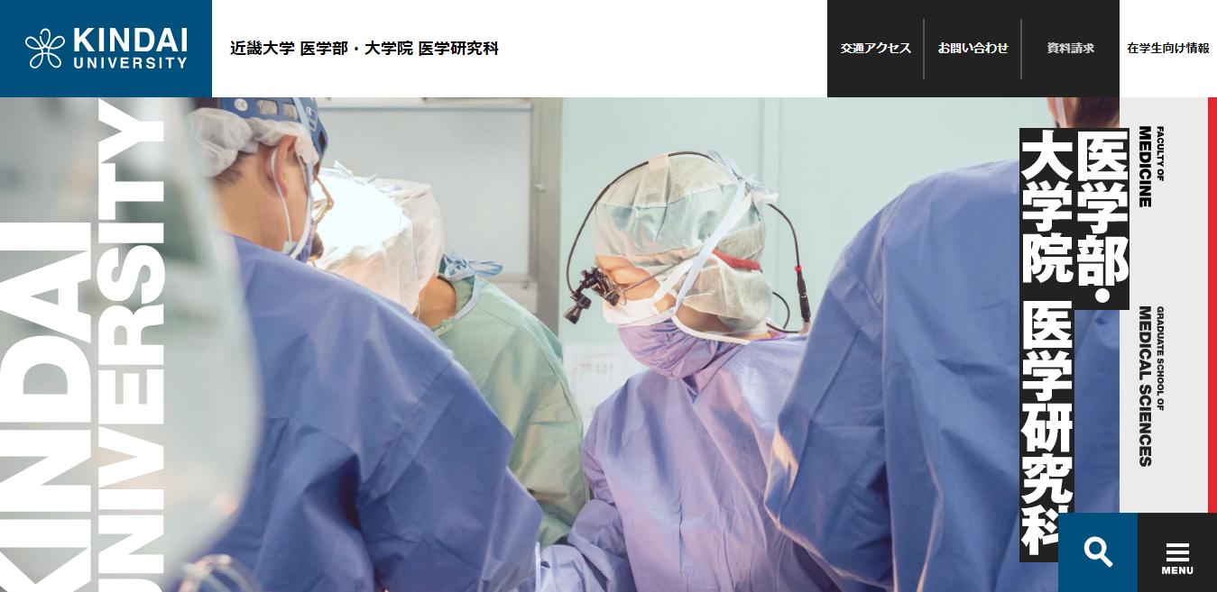 【近畿大学】医学部の評判とリアルな就職先
